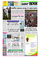 Read Amar Asom Newspaper