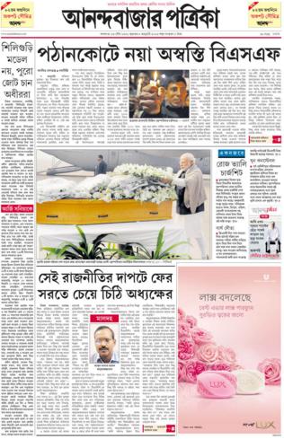Ananda Bazar Patrika Epaper   Today's Bengali Daily   AnandaBazar