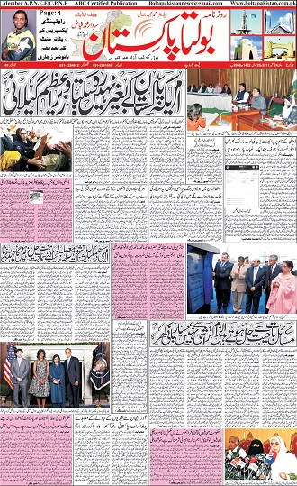 Read Daily Bolta Pakistan Newspaper