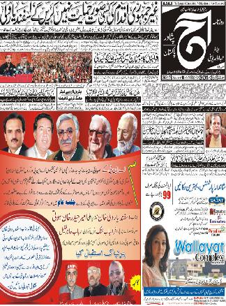 Read Daily Aaj Newspaper