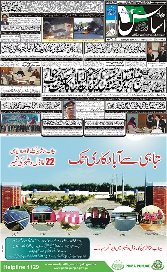Read Daily Asas Newspaper