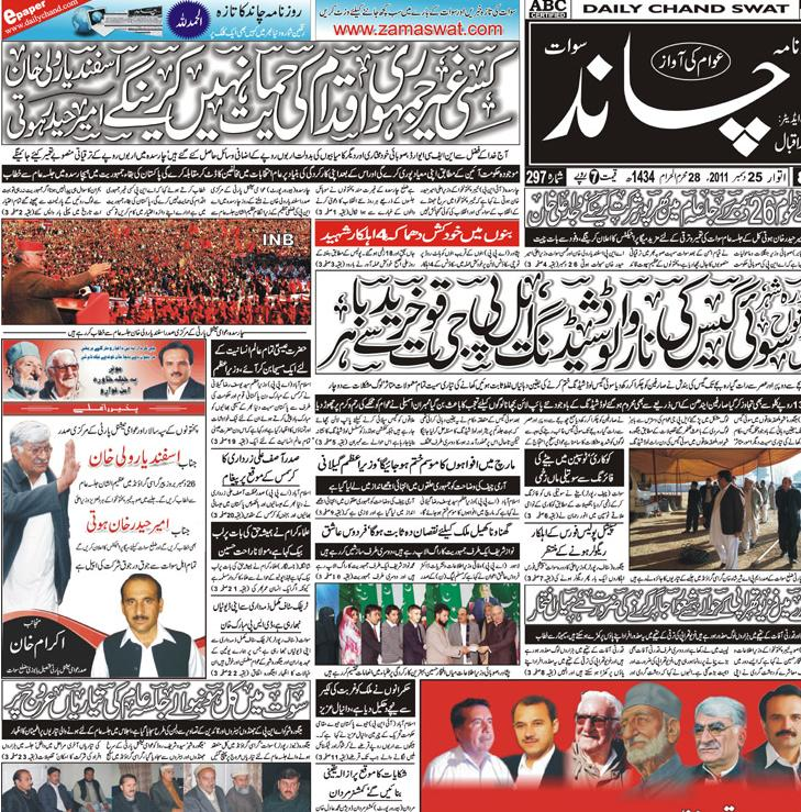 Read Daily Chand Swatl Newspaper