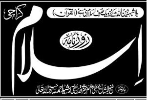 Read Daily Islam Newspaper