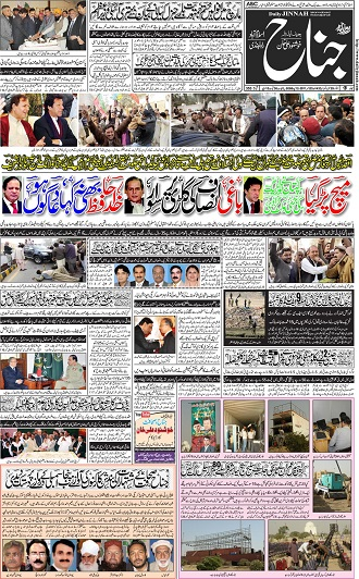 Read Daily Jinnah Newspaper