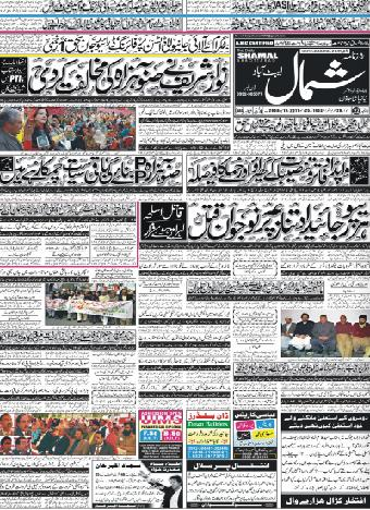 Read Daily Shamal Newspaper
