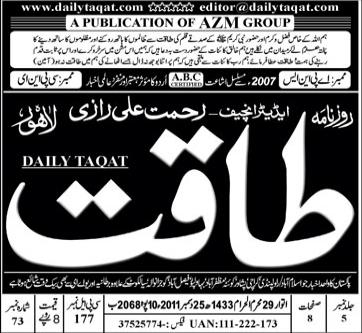 Read Daily Taqat Newspaper