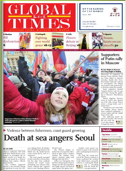 Global Times Epaper | Global Times Online Newspaper