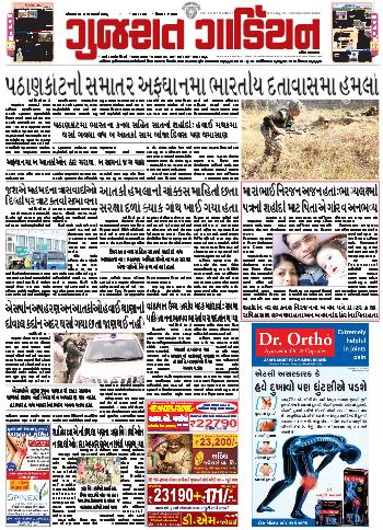 Gujarat Guardian Epaper | Today's Gujarati Daily | Gujarat Guardian Online  Newspaper