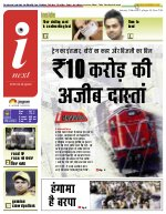 Read Inext Live Newspaper