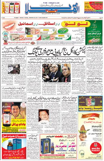 Read Inquilab Newspaper