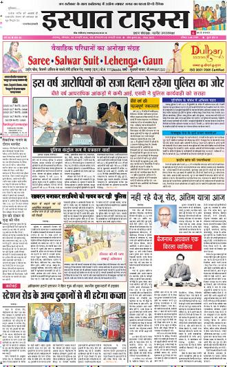 sanmarg hindi news paper today