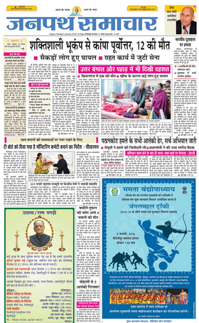 Read Janpath Samachar Newspaper