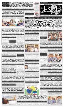 Jehan Pakistan Epaper | Today's Urdu Daily | Jehan Online Newspaper