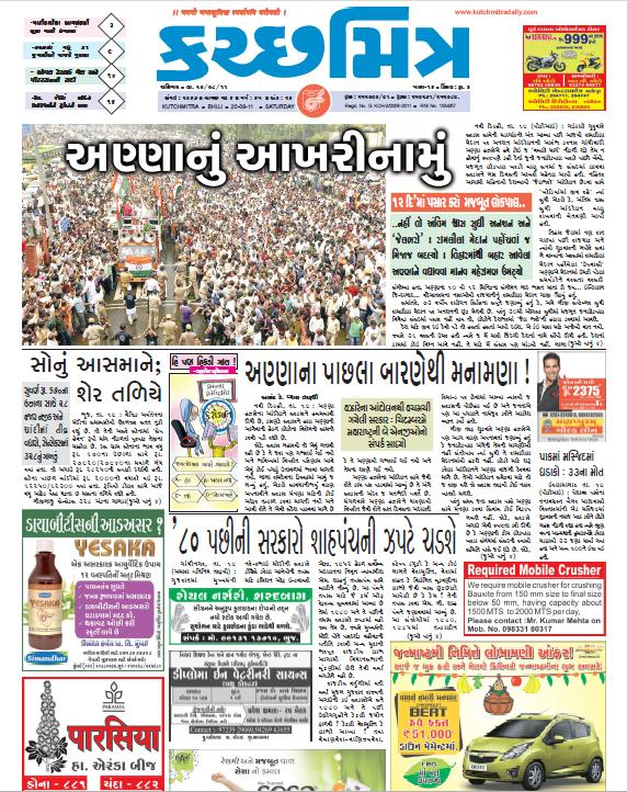 Read Kutchmitra Newspaper