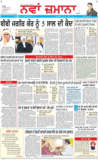Read Nawan Zamana Newspaper