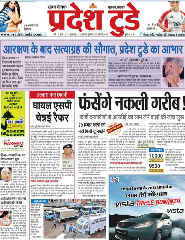 Pradesh Today epaper