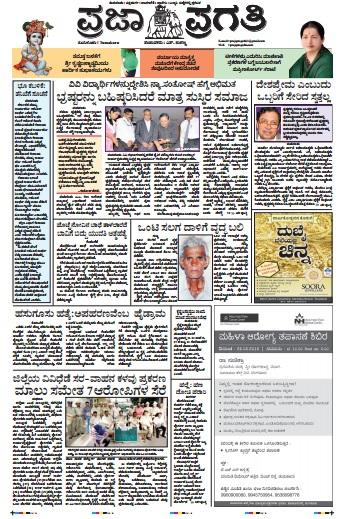 Malayala Man... Manorama Epaper