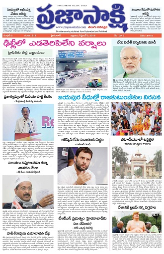 telugu paper Andhraheadlines brings the latest breaking news, andhra news, telangana news, political news, world news, nri news, movie news, movie reviews, crime news, science.