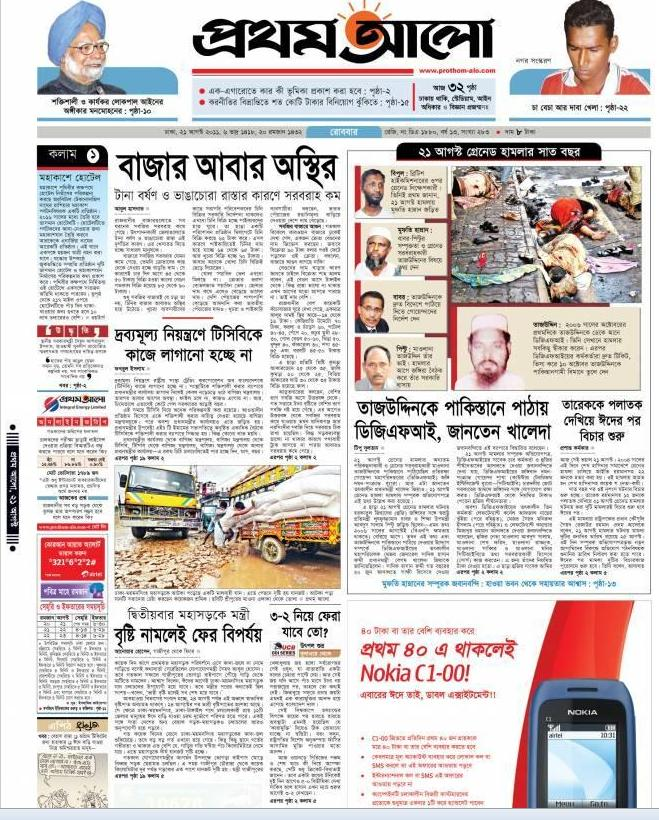 Read Prothom Alo Newspaper