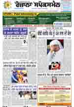Read Rozana Spokesman Newspaper