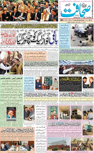 Read Daily Sahafat Newspaper