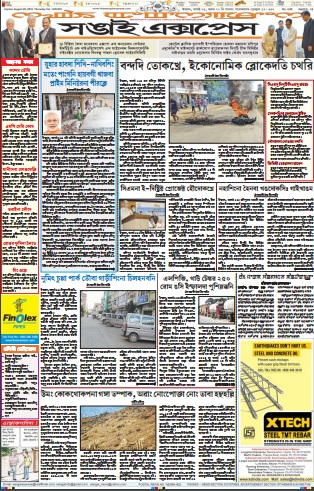 Read Sangai Express Newspaper