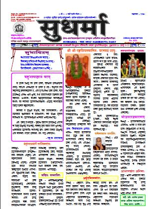 Read Sudharma Newspaper