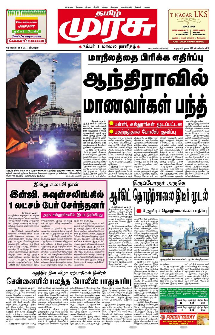 Tamil Murasu epaper - Read Todays Tamil Murasu Tamil Newspaper in720