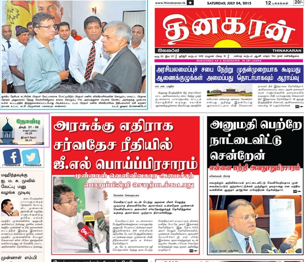 Thinakaran Epaper | Thinakaran Online Newspaper