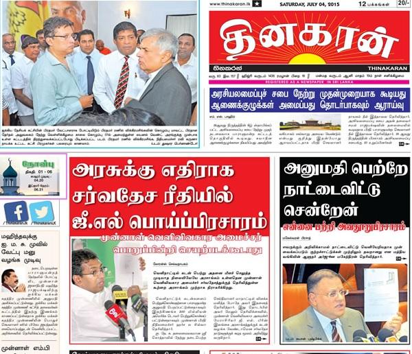 Thinakaran Epaper | Thinakaran Online Newspaper