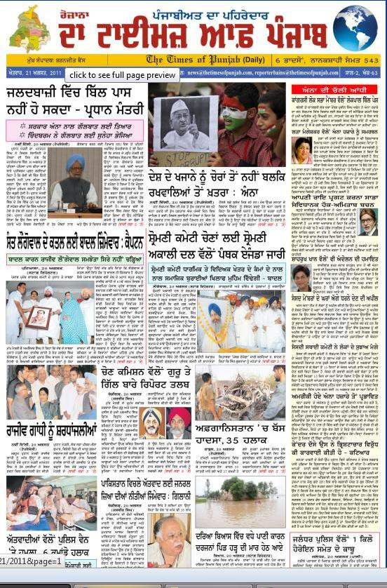 Read Times of Punjab Newspaper