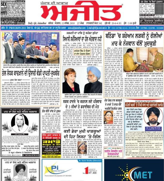 Ajit Jalandhar Epaper | Today's Punjabi Daily | Ajit Online Newspaper