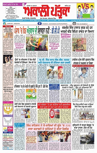 Read Akali Patrika Newspaper