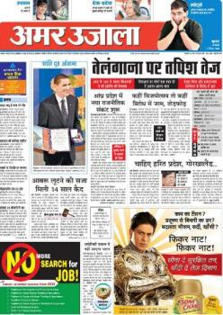Amarujala epaper - Read Todays Amar ujala Hindi Newspaper in Online