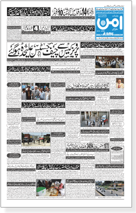 Read AMN Newspaper