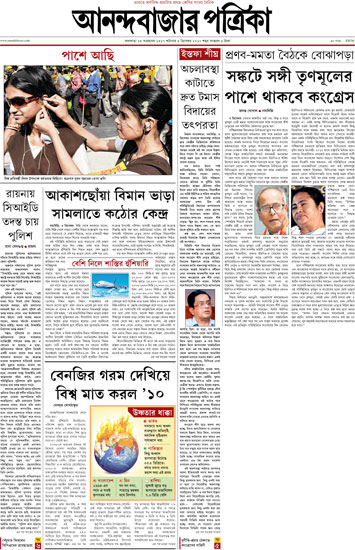 Read Ananda Bazar Patrika Newspaper