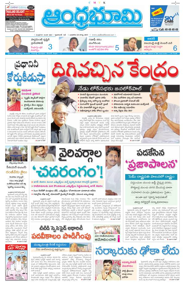 Read andhra bhoomi