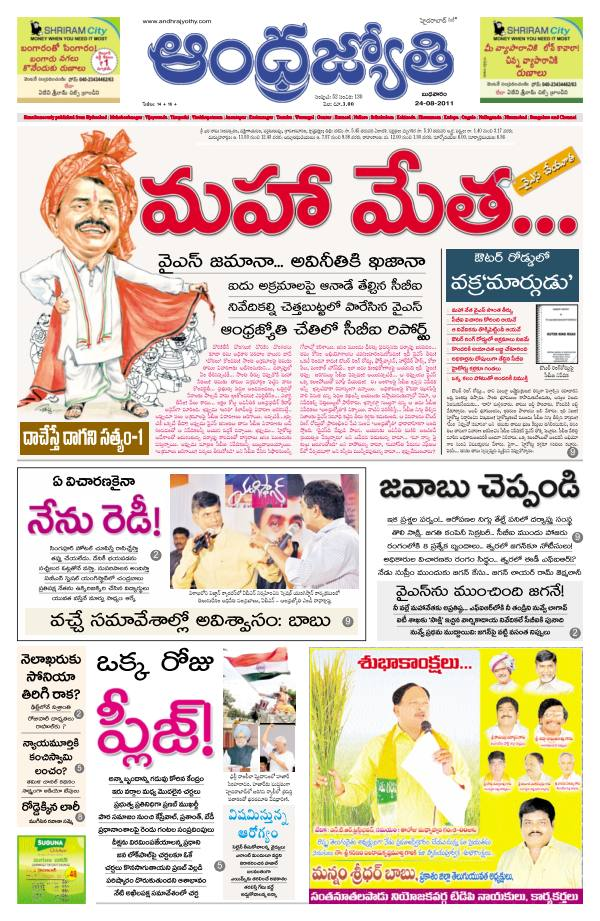 andhrajyothi paper Deccan chronicle brings you the latest news from india and across the world, south india news, hyderabad news, tamilnadu, karnataka, kerala, lifestyle articles.