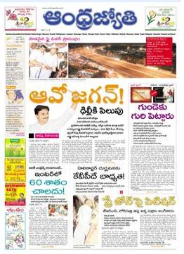 andhra jyothy e paper Andhrajyoti news paper | e paper | telugu news paper online andhra jyothy telugu daily chittoor, wed, 2 may 18 chittoor search results.