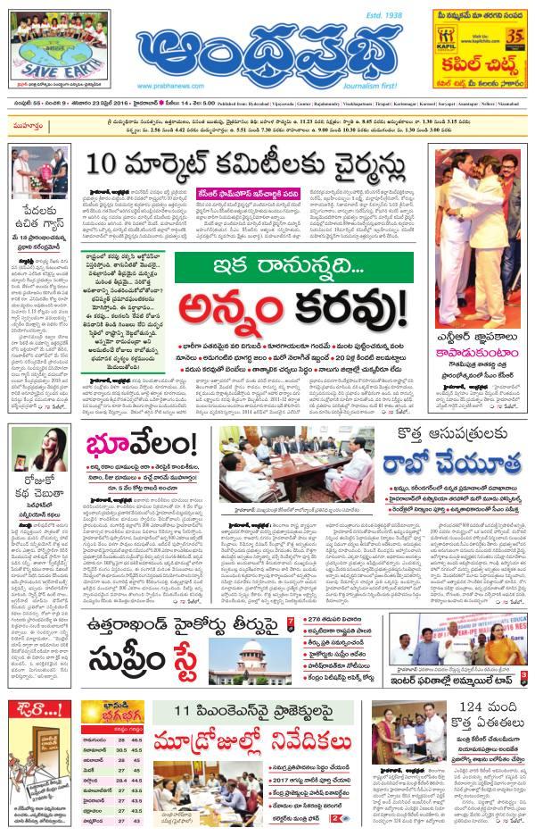 Andhra Prabha Epaper | Today's Telugu Daily | Prabha News Online