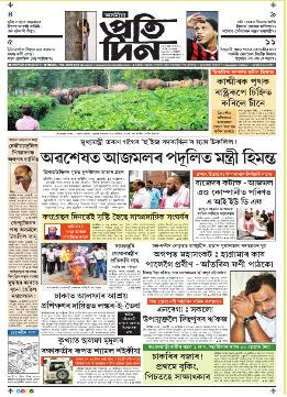 Read asomiya pratidin Newspaper