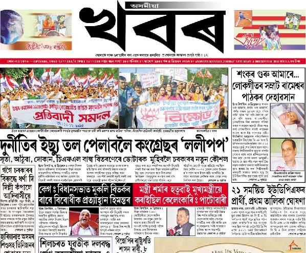 Read Asomiya Khobor Newspaper