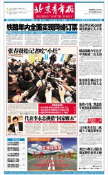 Beijing Youth Daily epaper