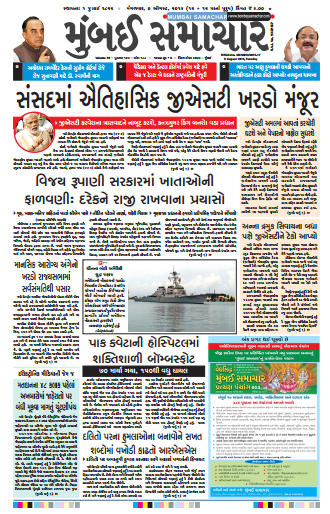 Read Bombay Samachar Newspaper