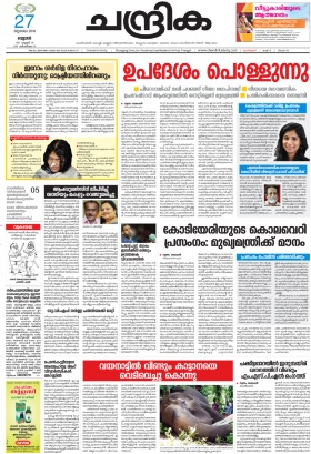 Read Chandrika Newspaper