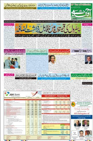 Read Aftab Newspaper