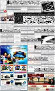 daily jang e paper
