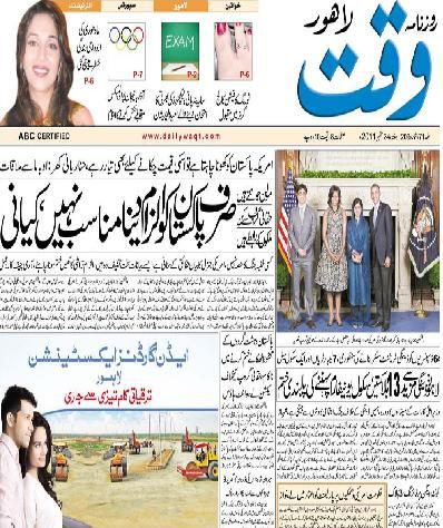 Read Daily Waqt Newspaper