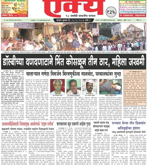 Read Dainik Aikya Newspaper