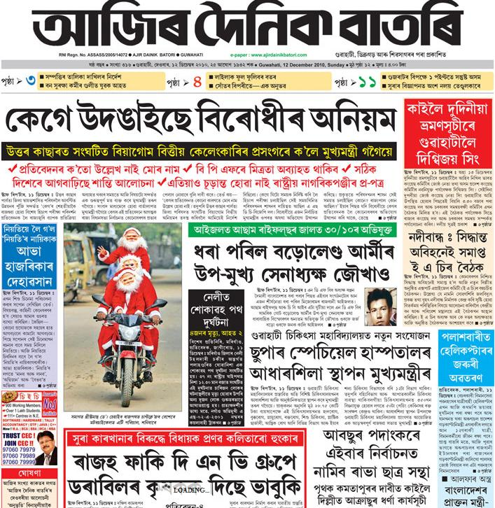 Read Dainik Batori Newspaper